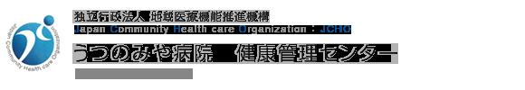 独立行政法人 地域医療機能推進機構 Japan Community Health care Organization うつのみや病院 健康管理センター Utsunomiya Hospital