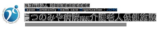 独立行政法人 地域医療機能推進機構 Japan Community Health care Organization JCHO うつのみや病院附属介護老人保健施設 Utsunomiya Hospital Long-Term Care Health Facility