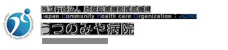 独立行政法人 地域医療機能推進機構 Japan Community Health care Organization JCHO うつのみや病院 Utsunomiya Hospital
