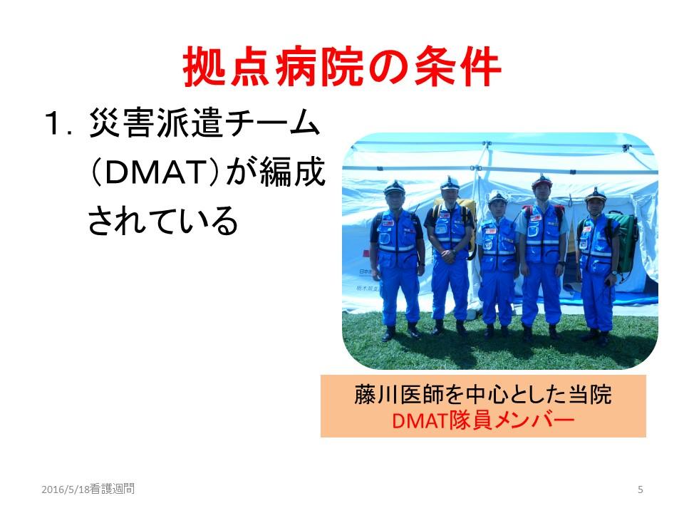栃木県災害拠点病院